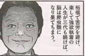 人間の業 <b>花輪和一</b> 漫画「みずほ草紙」 漫画「風童 かぜわらし」:海山 <b>...</b>