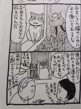 わがままモネ.jpg