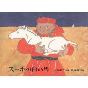 スーホノ白い馬 .jpg