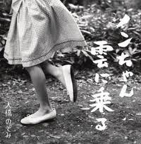 ノンちゃん雲に乗る 後足のみ エコール.jpg