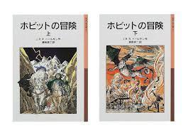 ホビットの冒険本.jpg
