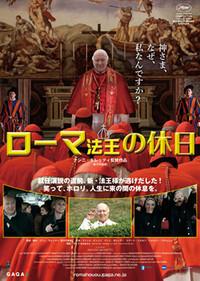 ポ ローマ法王の休日.jpg