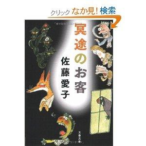 冥土のお客 光文社.jpg