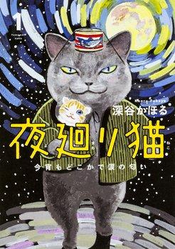 夜廻り猫1.jpg