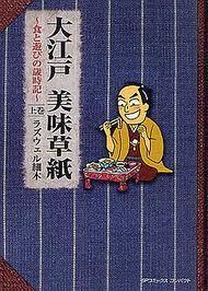 大江戸美味草紙 上巻.jpg
