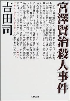 宮沢賢治殺人事件.jpg