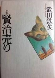小説 賢治売り.jpg