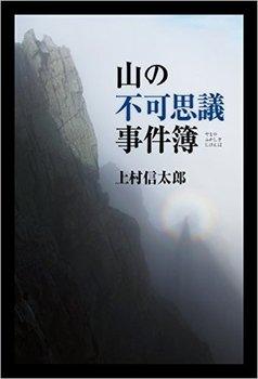 山の不可思議事件簿.jpg