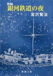 新編銀河鉄道の夜.jpg