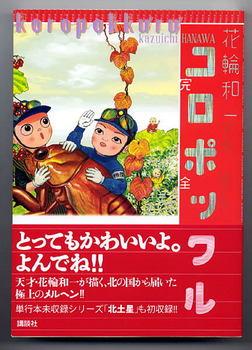 本コロボックル.jpg