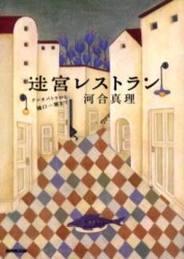 河合真理迷宮レストラン.jpg