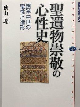 聖遺物崇敬の心性史.jpg