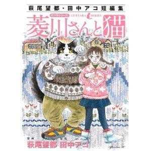 菱川さんと猫.jpg