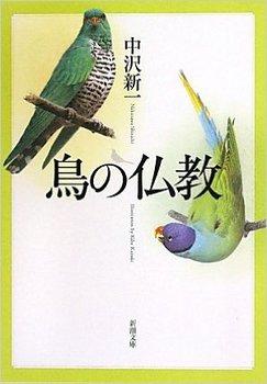 鳥の仏教.jpg