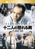 12人の怒れる男 アメリカ(米)1957.jpg