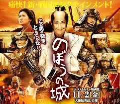 のぼうの城映画ポスター.jpg