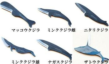 クジラナイフ2.jpg