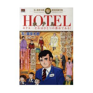 ホテル ムック2