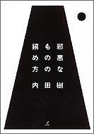 内田樹(2).jpg