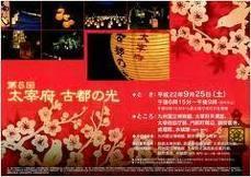 古都の光ポスター.jpg