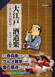 大江戸酒道楽(2).jpg