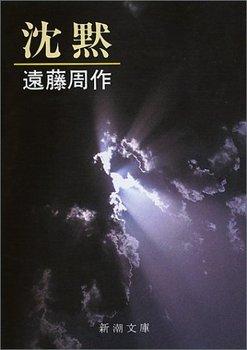 沈黙 遠藤周作.jpg
