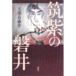 筑紫の磐井.jpg