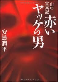 赤いヤッケの男.jpg